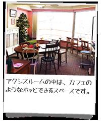 アクシスルームの中は、カフェのようなホッとできるスペースです。