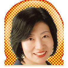 成田奈緒子